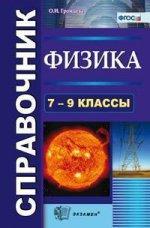 Физика 7-9кл Справочник