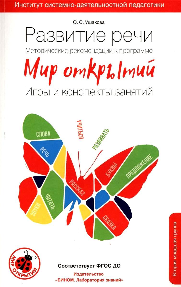 Ушакова. Развитие речи. Методические рекомендации к программе Мир открытий. Игры и конспекты занятий. Младшая группа. 3-4 года.