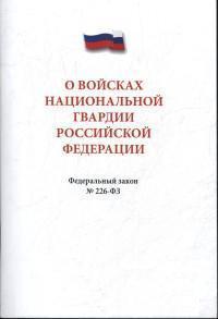 Федеральный закон О войсках национальной гвардии Российской Федерации