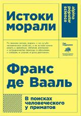 (АП) Истоки морали. В поисках человеческого у приматов. 5-е изд