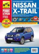 Nissan X-Trail с 2007г. 2011г, цв.