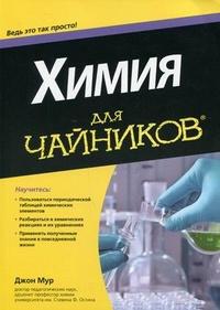 Для чайников. Химия. Джон Мур