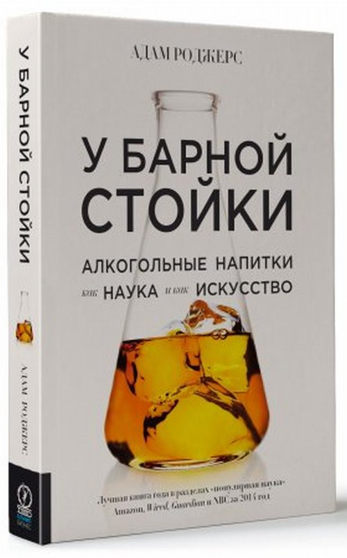 У барной стойки: Алкогольные напитки как наука и как искусство. Роджерс А.