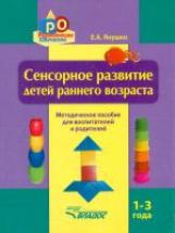 Сенсорное развитие детей раннего возраста 1-3 года (Методическое пособие для педагогов дошкольных учреждений и родителей)