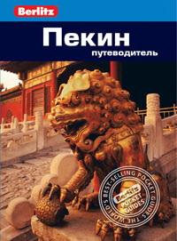 Пекин.Путеводитель