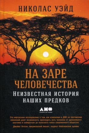 На заре человечества. Неизвестная история наших предков. Уэйд Н.