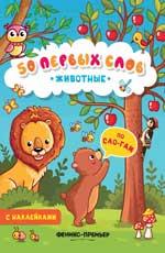 Животные:книжка с наклейками