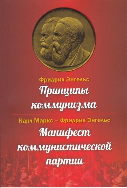 Принципы коммунизма.  Манифест коммунистической партии.