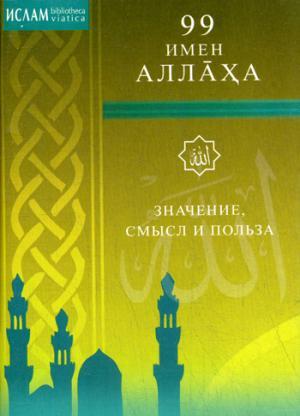 99 имён Аллаха. Значение, смысл и польза