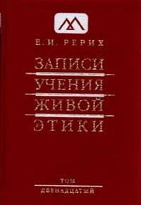 Записи учения живой этики, Т.12