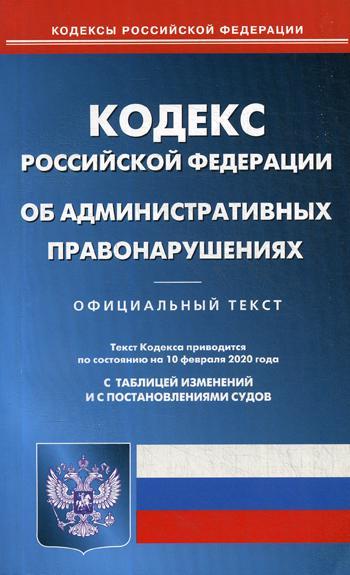КОАП РФ (По сост на 10.02.20)