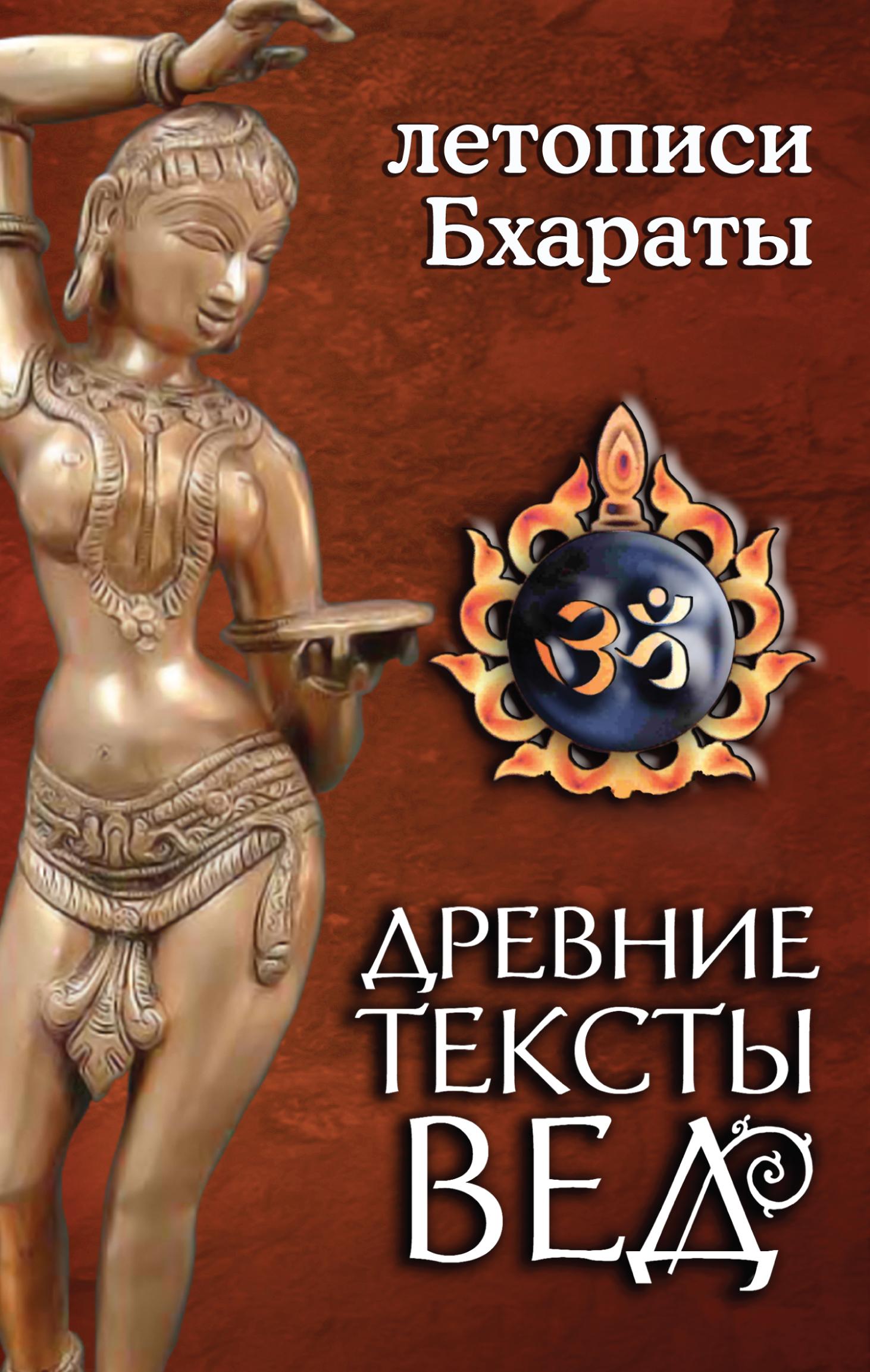 Древние тексты вед. Летописи Бхараты. 2-е издание