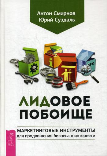ЛИДовое побоище. Маркетинговые инструменты для продвижения бизнеса в Интернете (2942)