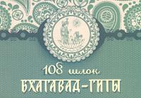 108 шлок  Бхагавад Гиты. 3-е изд.