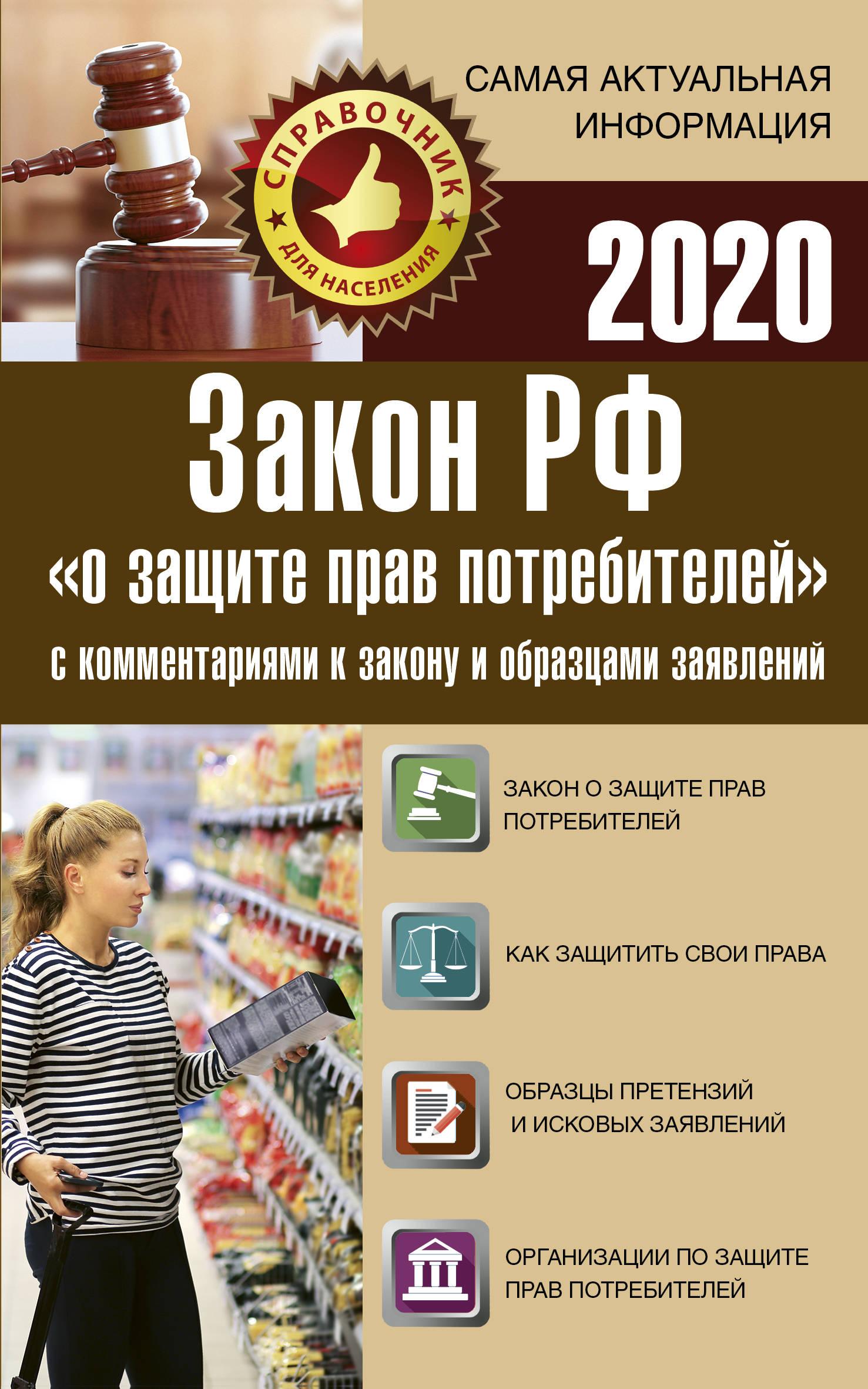 Закон РФ О защите прав потребителей с комментариями к закону и образцами заявлений на 2020 год