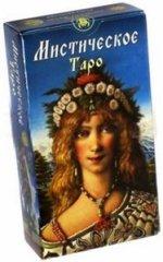 Таро Мистическое (брошюра + 78 карт) (7198)