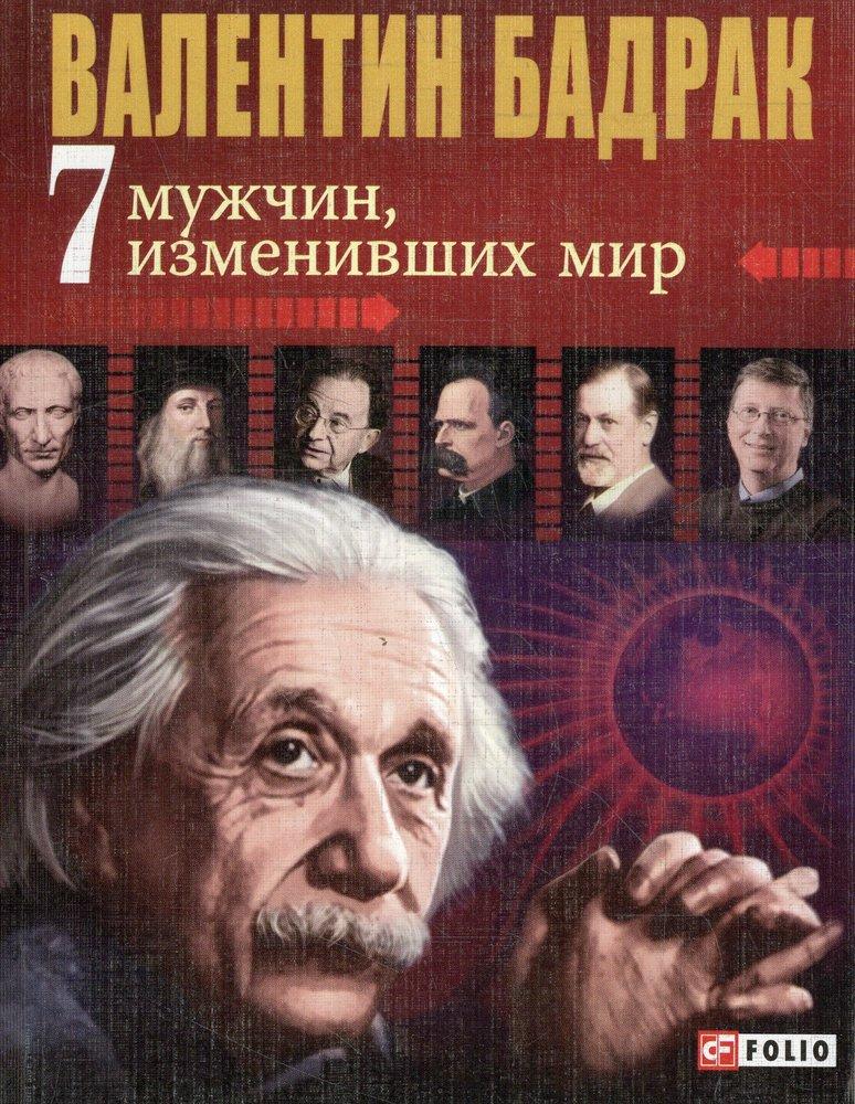 7 мужчин изменивших мир