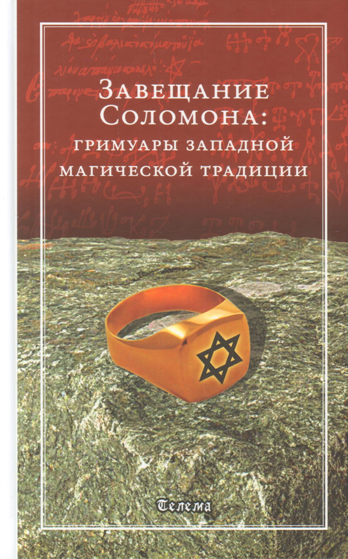 Завещание Соломона: гримуары западной магической традиции.