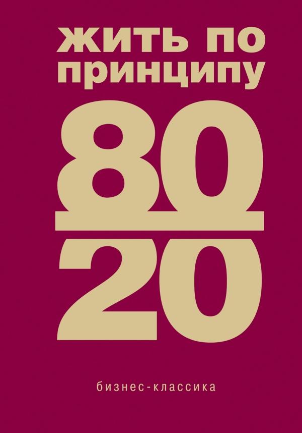 Жить по принципу 80/20 : практическое руководство