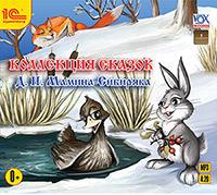 CDmp3 Коллекция сказок Д.Н. Мамина-Сибиряка