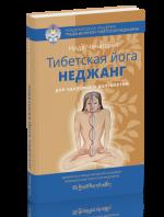 Тибетская йога неджанг для здоровья и долголетия. Ченагцанг Нида