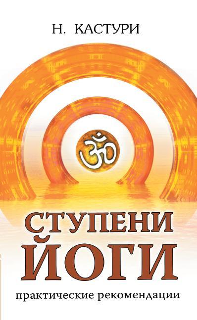Ступени йоги. Практические рекомендации. 2-е изд.