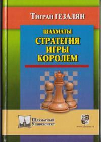 Шахматы. Стратегия игры королем. Гезалян Т.