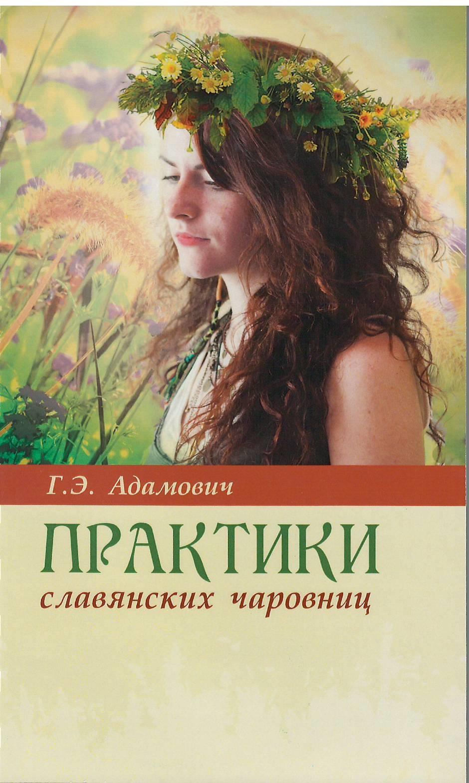 Практики славянских чаровниц. 6-е изд.