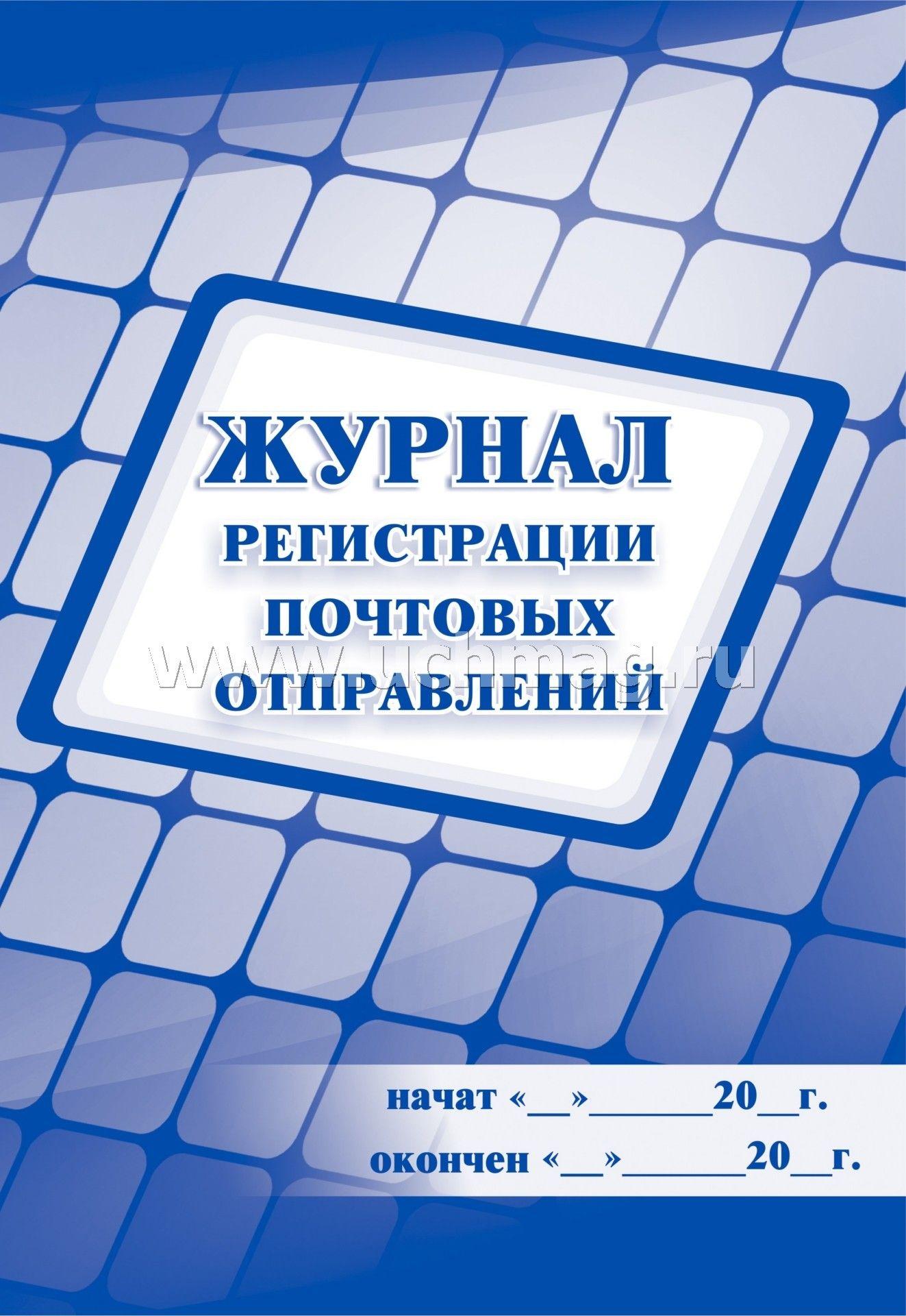 Журнал регистрации почтовых отправлений