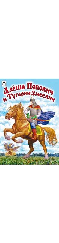 Алеша Попович и Тугарин Змеевич