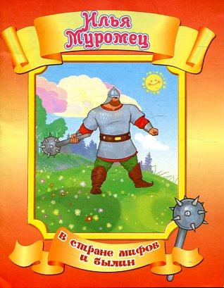 Илья Муромец. В стране мифов и легенд