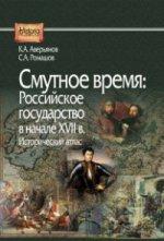 Смутное время: Российское государство в начале XVII в. : исторический атлас. Аверьянов К.А. Ромашов С.А.