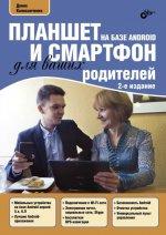 Планшет и смартфон на базе Android для ваших родителей. 2-е изд., перераб. и доп. Колисниченко Д.Н.