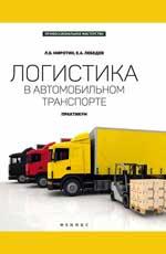 Логистика в автомобильном транспорте:практикум