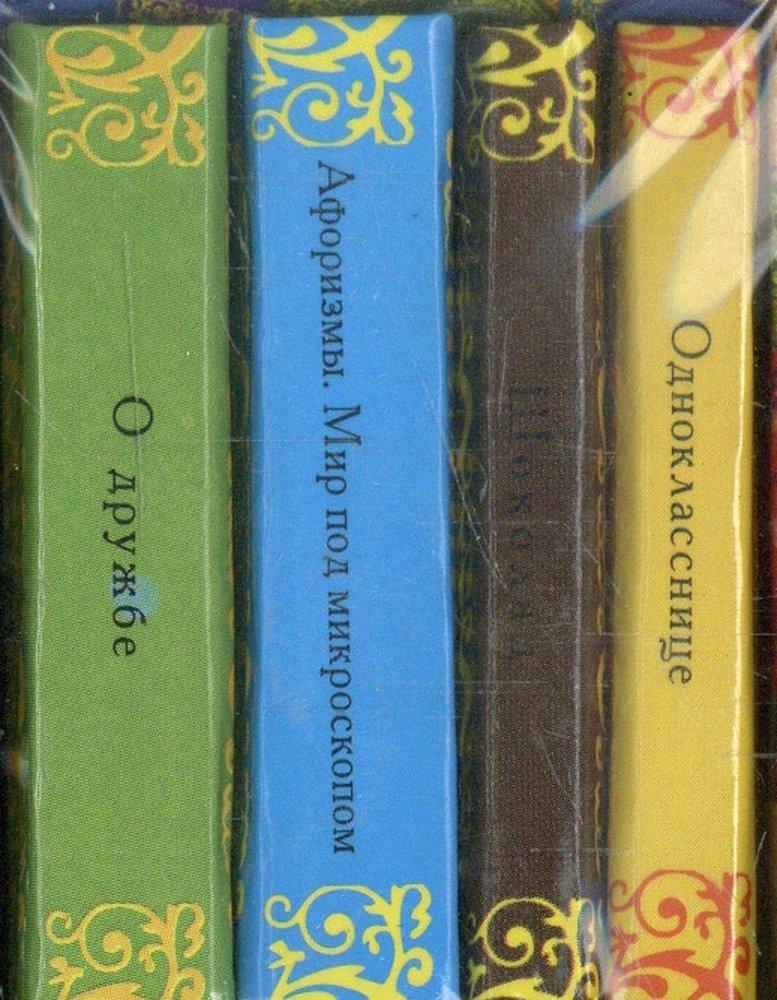 Однокласснице.Шоколад.Афоризмы Мир под микроскопом.О дружбе.(Компл.из 4-х кн)