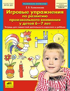Игровые упр. по развит. произвольного внимания 6-7