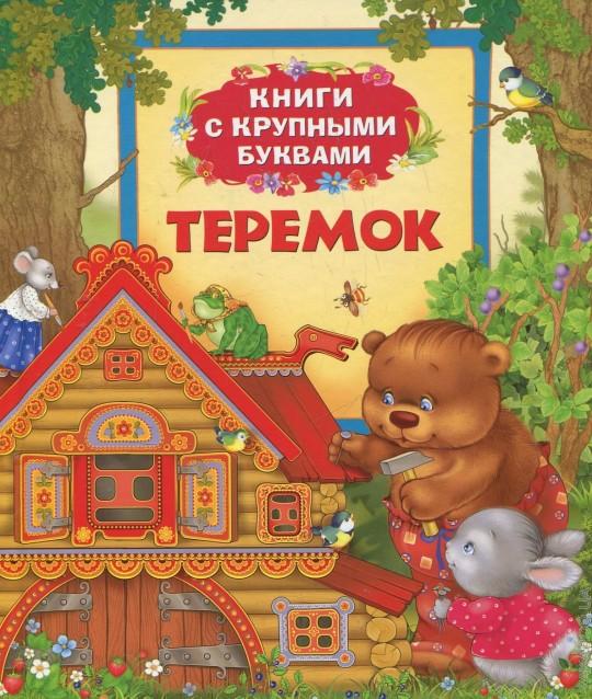 Теремок (Книги с крупными буквами)