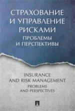 Страхование и управление рисками: проблемы и перспективы: монография. Под ред. Белозерова С.А., Кузнецовой Н.П.