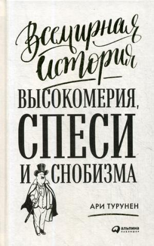 Всемирная история высокомерия, спеси и снобизма. Турунен А.