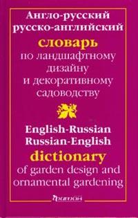Англо-русский и русско-английский словарь по ландшафтному дизайну и декоративному садоводству