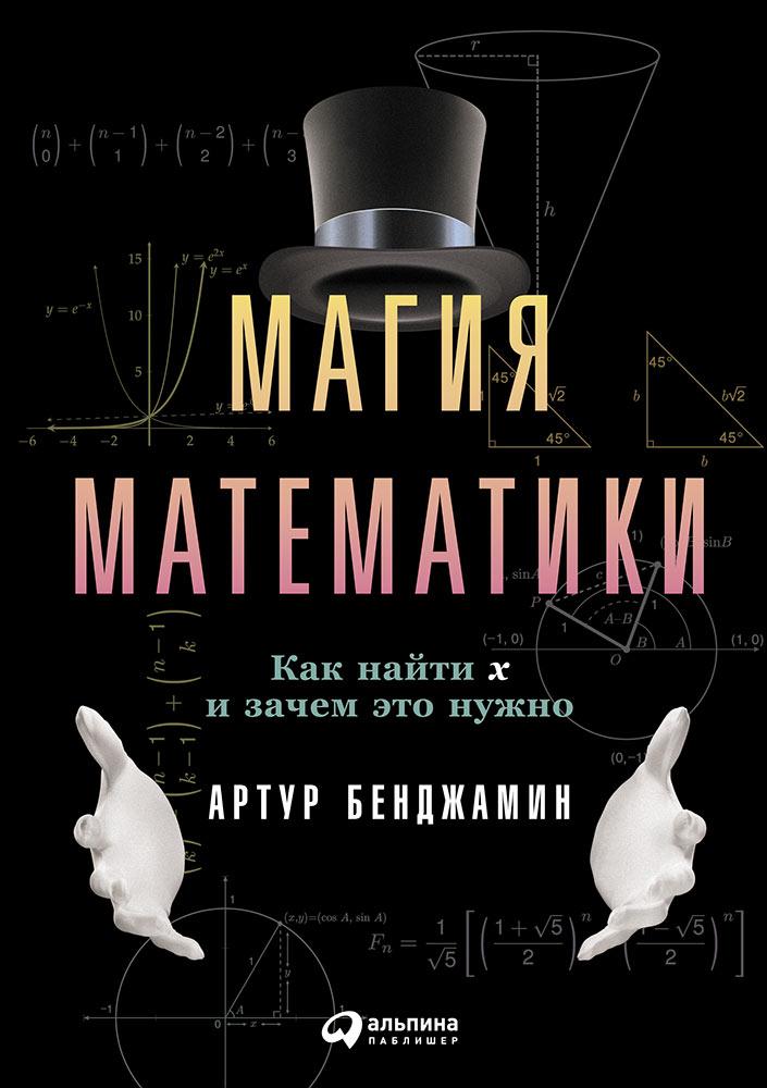 Магия математики: Как найти x и зачем это нужно. Бенджамин А.