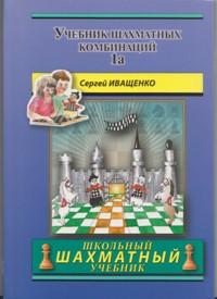 Учебник шахм. комбинаций Кн.1a (Школьный шахм. уч)