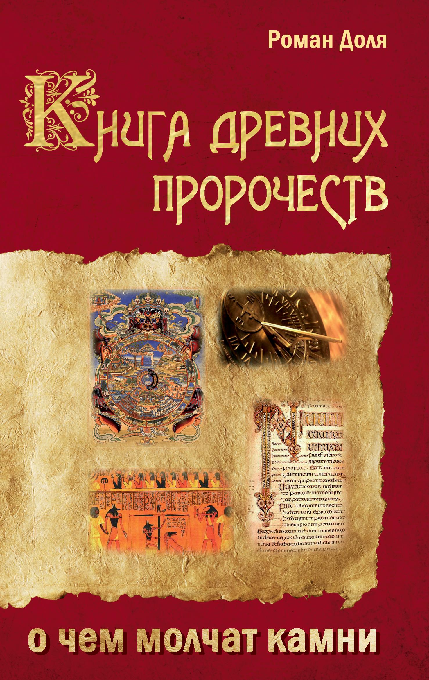 Книга древних пророчеств. О чем молчат камни. 5-е изд
