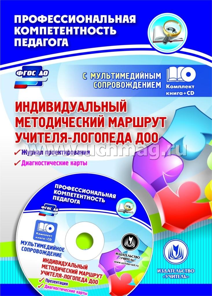 Индивид.методический маршрут учителя-логопеда +CD