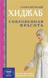 Современный хиджаб. Сокровенная красота (обл)