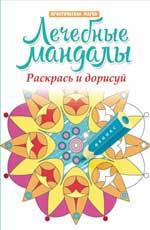 Лечебные мандалы: раскрась и дорисуй: стоп-стресс магия. 2-е изд.