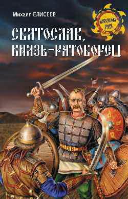 НРУС Святослав, князь - ратоборец (12+)