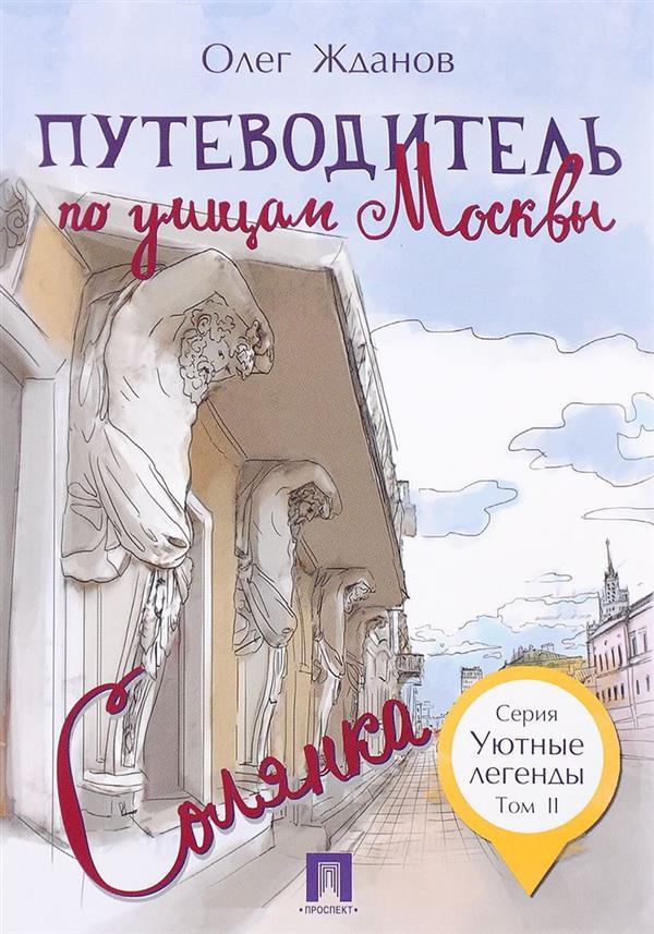 Путеводитель по улицам Москвы. Т.2.: Солянка. Жданов О.О.