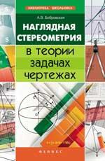 Наглядная стереометрия в теории,задачах,чертежах