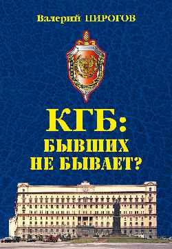 КГБ: бывших не бывает